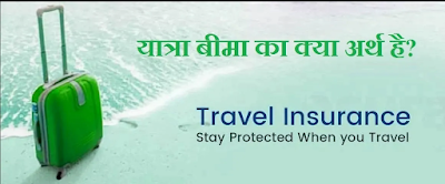 travel insurance kya hai - जाने 1 मिनट में इस पोस्ट में पूरी जानकारी