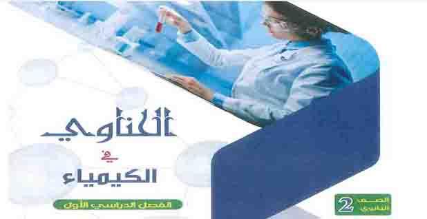 تحميل مذكرة كيمياء للصف الثاني الثانوي 2021 pdf ترم اول