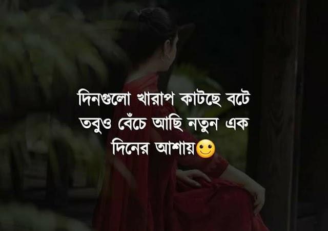Breakup Relationship 💔💛 Bengali Quotes | Bangla Sad Shayari | ডাউনলোড Break up কষ্টের ছবি