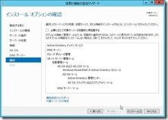 AD02_DC12r2_000018