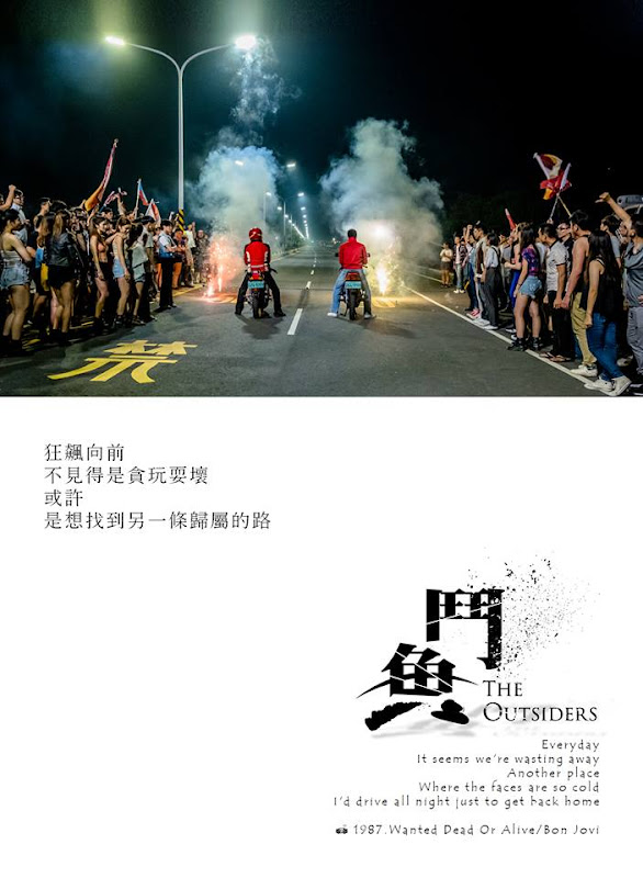 The Outsiders Taiwan Movie