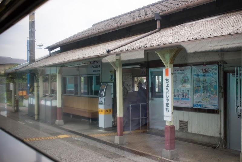 09:47 長者町駅