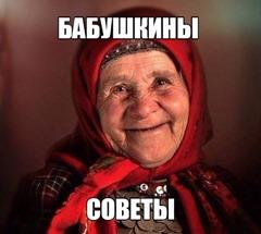 Бабушка в платочке