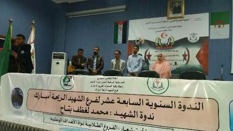 انعقاد الندوة السنوية السابعة عشر لفرع الشهيد الريحة الناشط بالشرق الجزائري