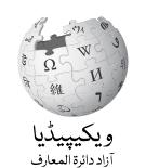 Wikipedia-logo-v2-ur