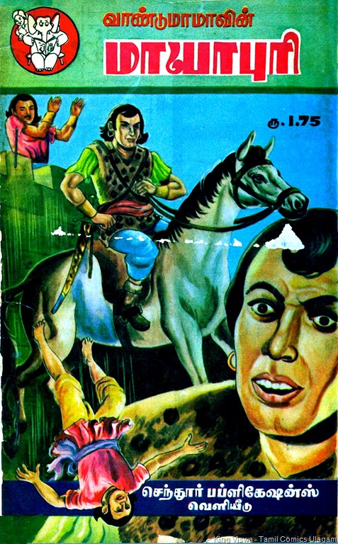 [Chendhur+Comics+Issue+No+1+Dated+1st+Feb+1985+Front+Cover%5B12%5D]