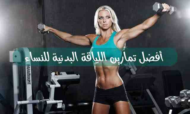 أفضل تمارين اللياقة البدنية للنساء