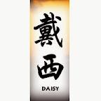 daisy - tattoos for men
