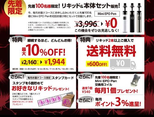 kaiji vape 16 thumb%255B2%255D - 【リキッド】その「一服」で勝負を変えろ…!電子タバコと「賭博黙示録カイジ」がコラボ!リキッド2種登場。ざわ・・ざわ・・