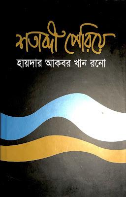 শতাব্দী পেরিয়ে - হায়দার আকবর খান রনো