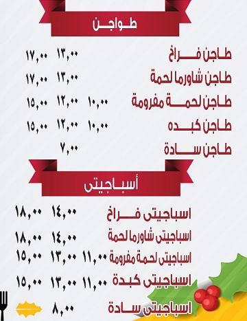 منيو مطعم ابو حنفي