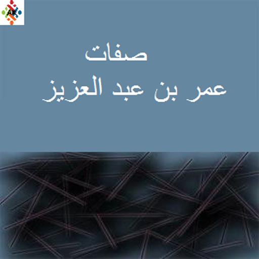 App Insights صفات عمر بن عبد العزيز رضي الله عنه Apptopia