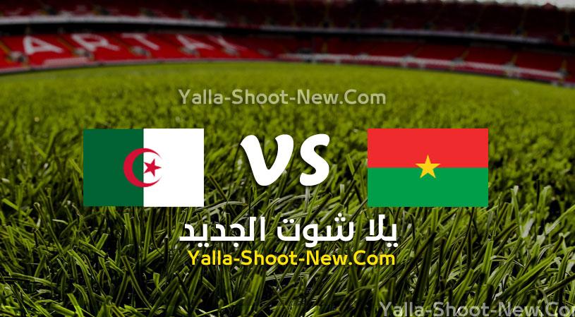 مباراة الجزائر وبوركينا فاسو