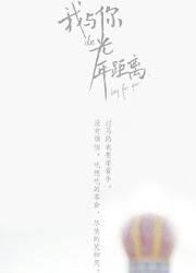 Long For You China Web Drama