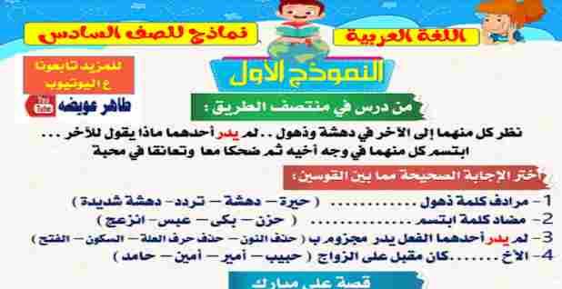 مراجعة شهر ابريل 2021 لغة عربية للصف السادس الابتدائي