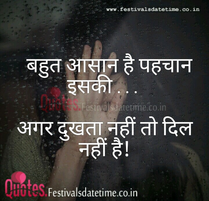 Hindi sad love status free download for facebook or whatsapp facebook hindi sad love quote free download whatsapp hindi sad love shayari status download voltagebd Gallery