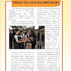 12-Prijateljstvo je cvet trenutka i plod vremena- Makedonci prijateljstvo Sneza.jpg