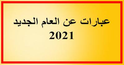 اجمل عبارات عن العام الجديد 2021 مسجات السنة الجديدة مكتوبة على الصور