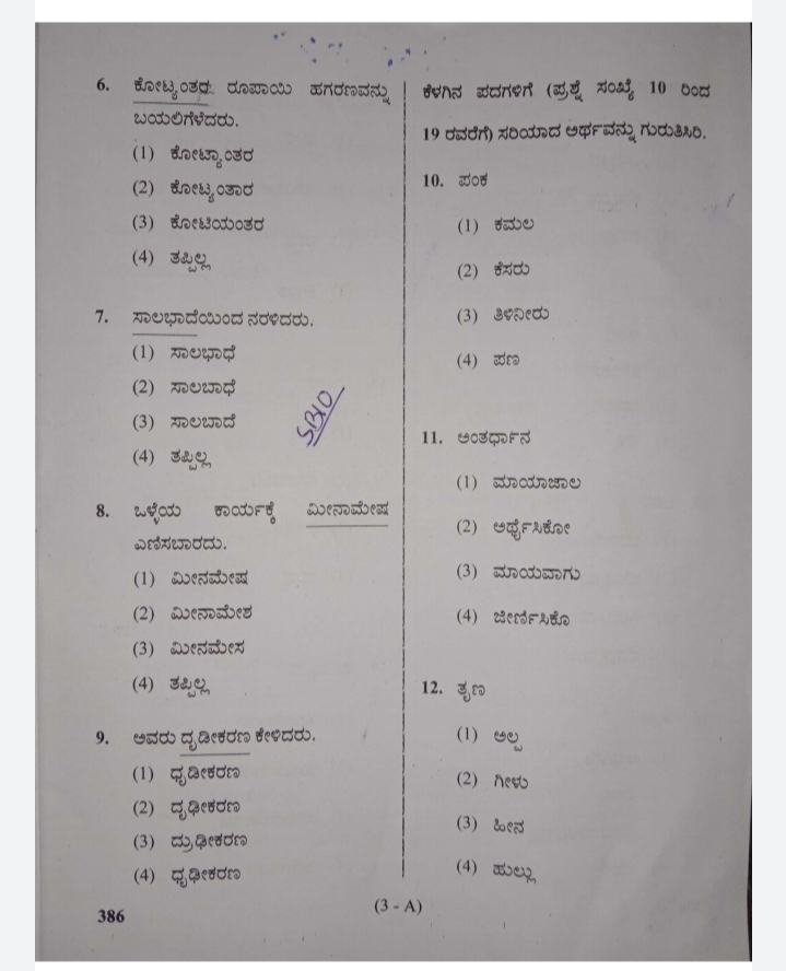 KPSC's FDA Common Kannada Question Paper held today