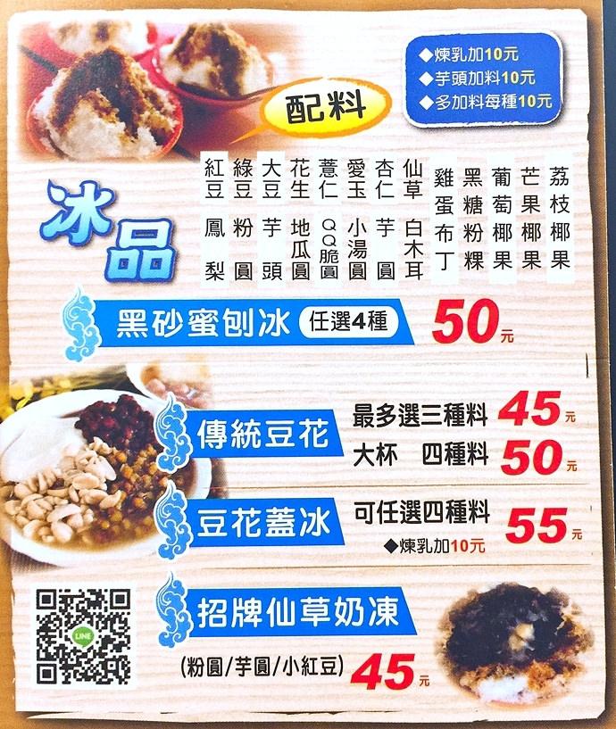 7 建北黑砂糖刨冰 黑糖粉粿專賣 黑砂蜜豆花 紅豆濃湯 黑糖燒仙草