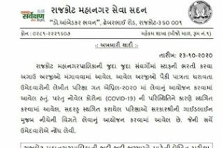Rajkot Municipal Corporation Exam Date Public