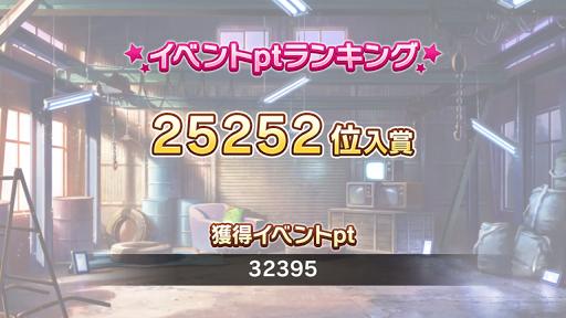 [スクリーンショット]25252位 32395pt