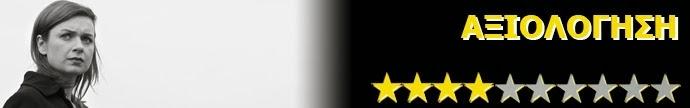 Το Παιδί Από Τη Γερμανία Tyskungen / The Hidden Child Rating