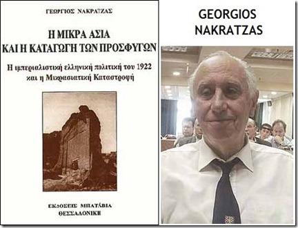 «Στην Ελλάδα πιστεύω ότι θα πρέπει να διπλασιαστεί ο αριθμός των ψυχιάτρων, διότι αλλιώς δεν σας βλέπω να την βγάζετε καλά!» Δρ. Γ. Νακρατζάς, Περιοδικό zenithmag