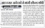 SHIKSHAK BHARTI, SCAM : 8 हजार आवेदकों ने मांगी सेकंड कॉपी, व्यापक पैमाने पर हुई गड़बड़ियों का खुलासा होने के बाद अभ्यर्थियों की बढ़ी संख्या