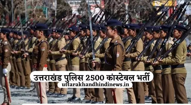 Uttarakhand-Police-Recruitment-2021