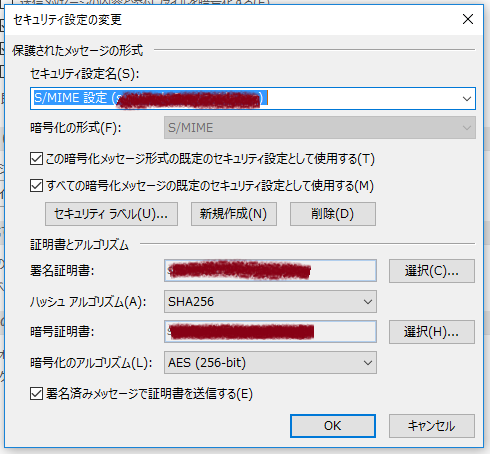 Outlook2016 セキュリティ設定の変更