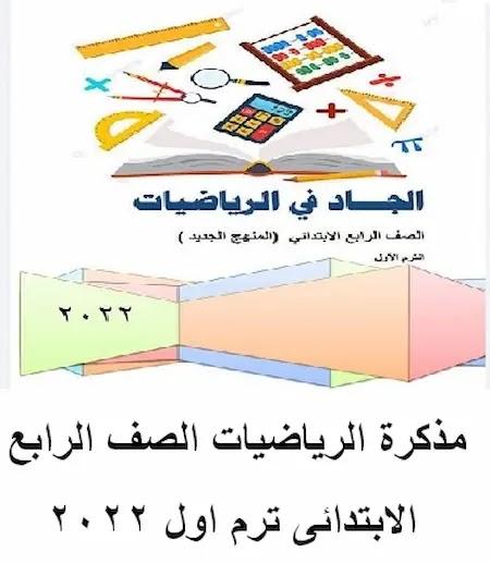 مذكرة الرياضيات الصف الرابع الابتدائى المنهج الجديد ترم اول 2022 مستر عبد الله جاد