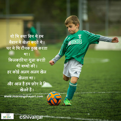 game shayari image game shayari photo