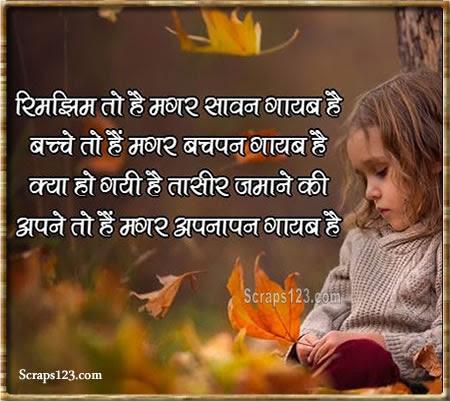 Bachpan Shayari  Image - 2