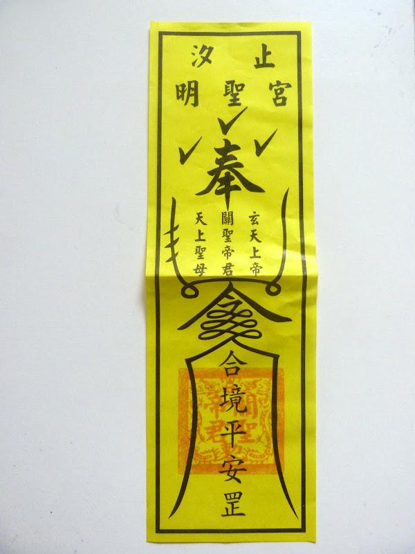 Ming Sheng Gong à Xizhi (New Taipei City) - P1340856.JPG