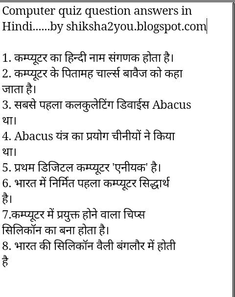 Daily computer science notes no 2 for all exams - shiksha2you