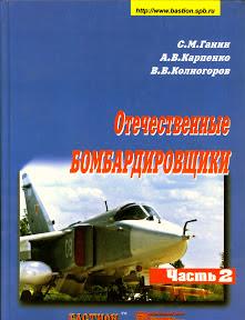 Отечественные  бомбардировщики (1945-2000)