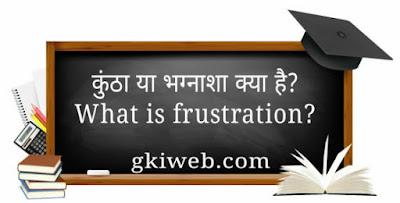 कुंठा या भग्नाशा क्या है और इसके क्या कारण हैं?  What is frustration?