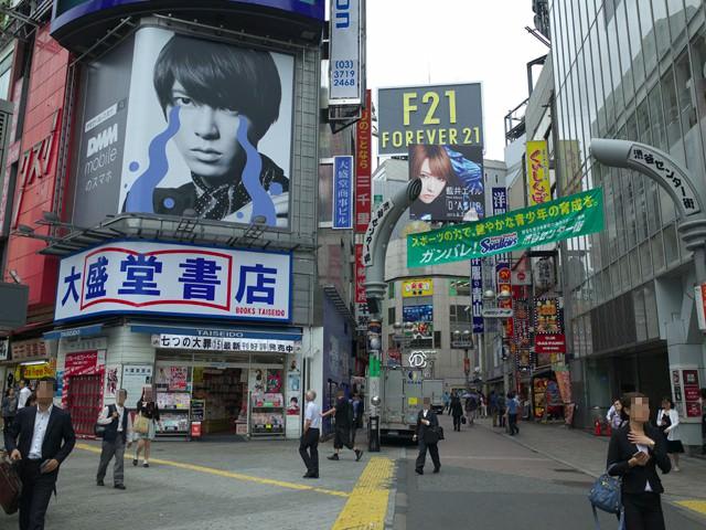 渋谷センター街の入口と大盛堂書店