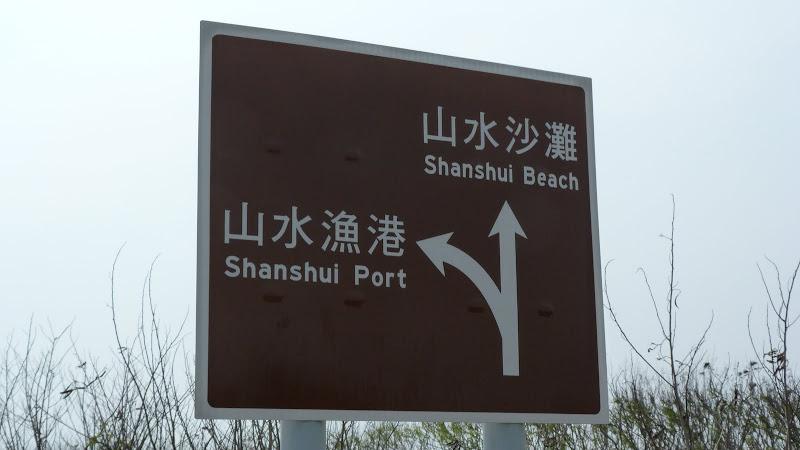 TAIWAN Archipel de Peng Hu - P1120642.JPG