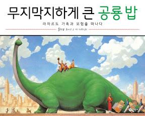 무지막지하게 큰 공룡 밥