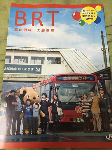 JR東日本BRT PRパンフレット