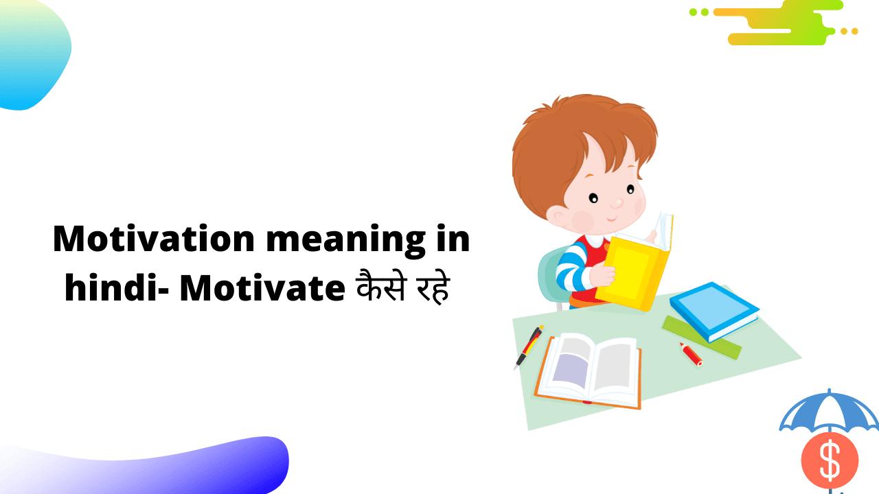 Motivation meaning in hindi- Motivate कैसे रहे