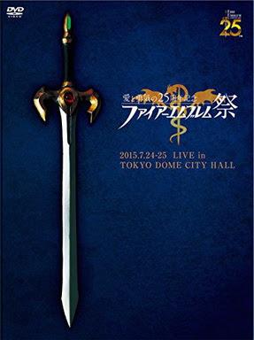 [MOVIES] 東京フィルハーモニー交響楽団 – 愛と勇気の25周年記念 ファイアーエムブレム祭 (DVDRIP)