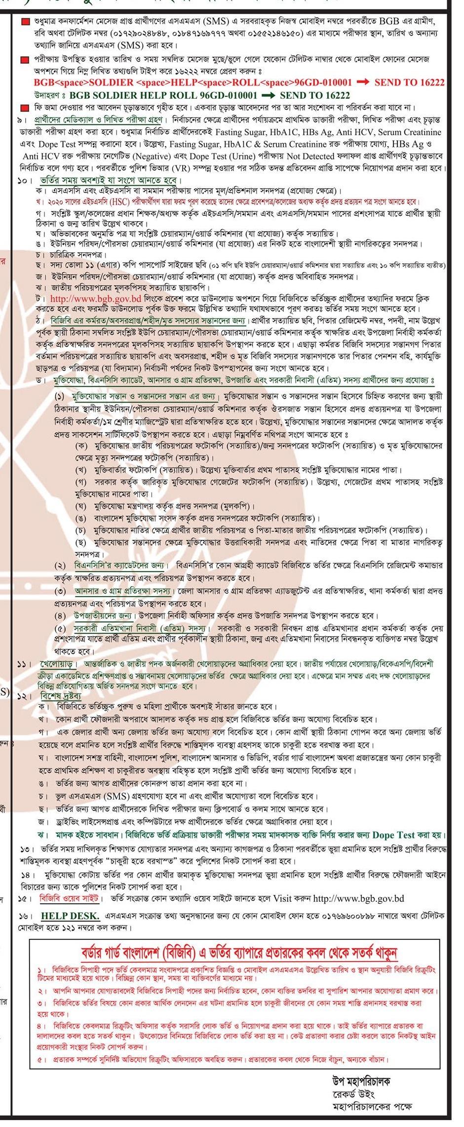 বাংলাদেশ বডার গার্ড (বিজিবি) নিয়োগ বিজ্ঞপ্তি ২০২১ -  Border Guard Bangladesh (BGB) Job Circular 2021