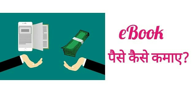 eBook Sell करके