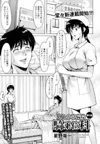 Oshikake Byouin Kijouika Ch. 1-9