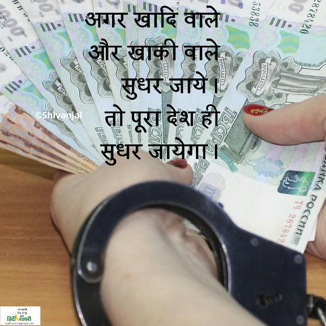 khadi, khaki, chor,police