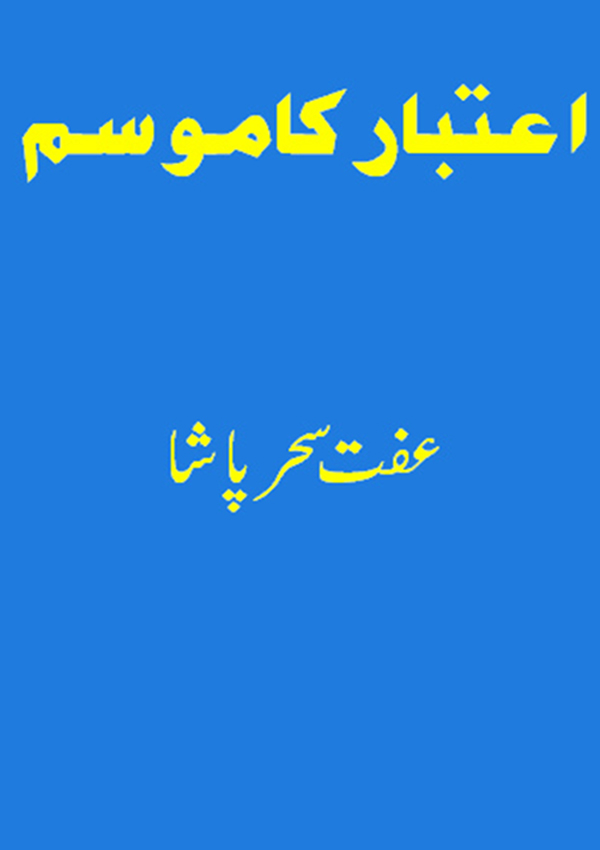 Aitebar Ka Mausam is a very well written complex script novel which depicts normal emotions and behaviour of human like love hate greed power and fear, writen by Iffat Sehar Pasha , Iffat Sehar Pasha is a very famous and popular specialy among female readers