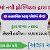 Surat New Hospital By Recruitment Total Posts 680 Apply 2020